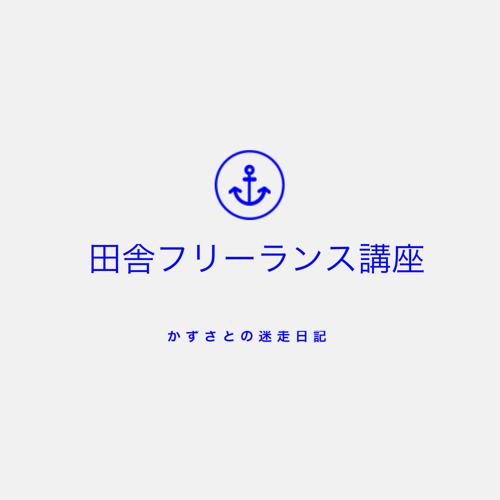 田舎フリーランス養成講座【頴娃】〜1週間振り返って〜